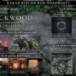 Приключение «Врата Обливиона» в The Elder Scrolls Online начнётся в марте | полезное на oremontekvartir