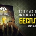 Раздаём ключи от Little Nightmares для Steam! [раздача завершена] | полезное на oremontekvartir