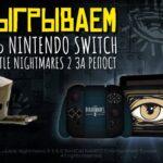 Сделай репост — получи шанс выиграть Nintendo Switch в стиле Little Nightmares II | полезное на oremontekvartir
