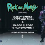 В Rainbow Six Siege добавляют скины по мотивам «Рика и Морти» | полезное на oremontekvartir