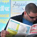 Минтруд заявил о стабилизации ситуации на рынке труда | анонсы на oremontekvartir