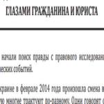 Опубликованы документы о перевороте на Украине в 2014 году | анонсы на oremontekvartir