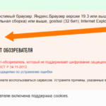 Для доступа в Личный кабинет юридического лица браузер Google Chrome не подойдет. Налоговики советуют Спутник | полезное на oremontekvartir