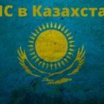 Как открыть ИИС в Казахстане и что для этого может понадобиться | полезное на oremontekvartir