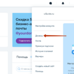 >Как использовать свой собственный домен при создании сайта на конструкторе   полезное на oremontekvartir