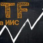 Какие ETF можно купить на ИИС: условия, требования и издержки | полезное на oremontekvartir