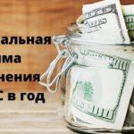 Сколько денег можно положить на ИИС в год | полезное на oremontekvartir