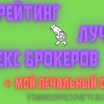 Рейтинг лучших брокеров форекс — МОЙ ГОРЬКИЙ ОПЫТ   полезное на oremontekvartir