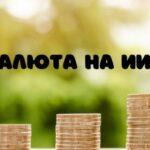 Можно ли на ИИС купить доллары | полезное на oremontekvartir