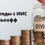 Как вывести дивиденды с ИИС Тинькофф | полезное на oremontekvartir